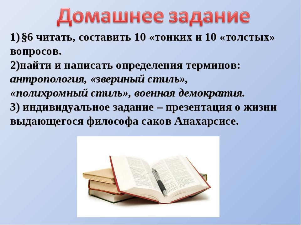 §6 читать, составить 10 «тонких и 10 «толстых» вопросов. 2)найти и написать о...
