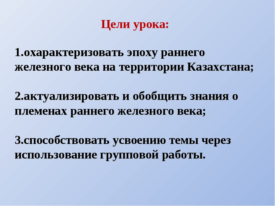 1.охарактеризовать эпоху раннего железного века на территории Казахстана; 2.а...