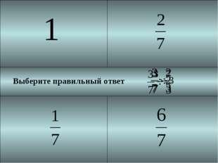 Умножение и деление дробей Выберите правильный ответ