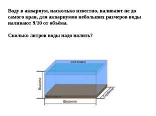 Воду в аквариум, насколько известно, наливают не до самого края, для аквариум