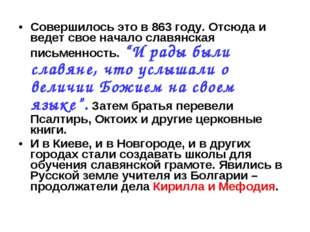 Совершилось это в 863 году. Отсюда и ведет свое начало славянская письменност