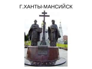 Г.ХАНТЫ-МАНСИЙСК
