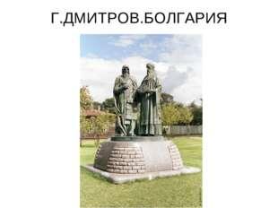 Г.ДМИТРОВ.БОЛГАРИЯ
