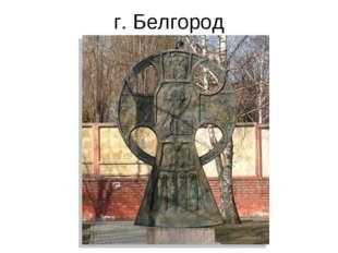 г. Белгород