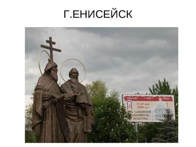 Г.ЕНИСЕЙСК