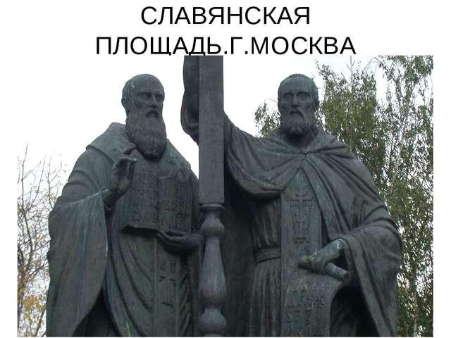 СЛАВЯНСКАЯ ПЛОЩАДЬ.Г.МОСКВА