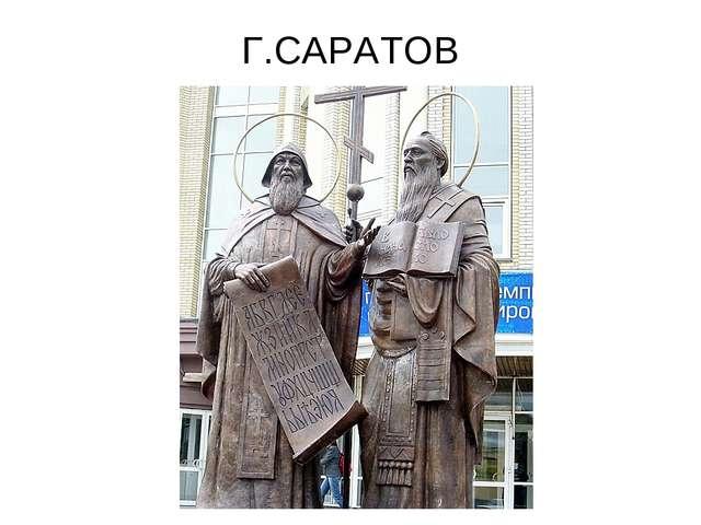 Г.САРАТОВ