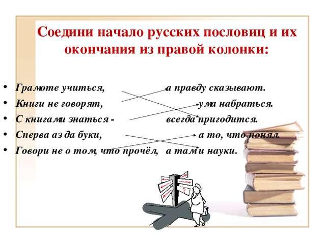 Соедини начало русских пословиц и их окончания из правой колонки: Грамоте учи...