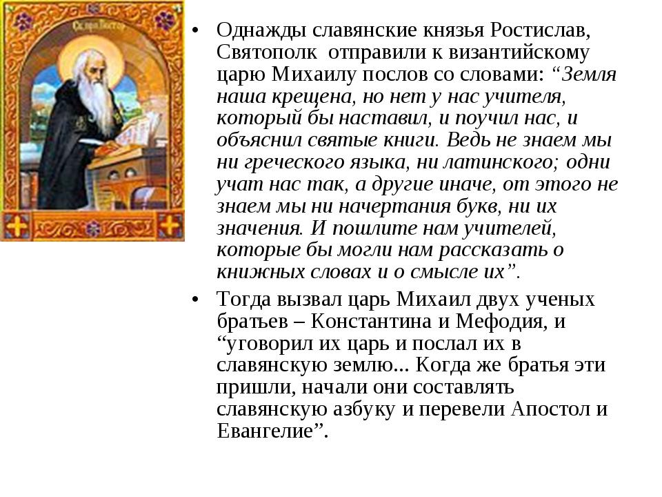 Однажды славянские князья Ростислав, Святополк отправили к византийскому царю...
