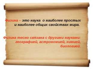Физика – это наука о наиболее простых и наиболее общих свойствах мира. Физика