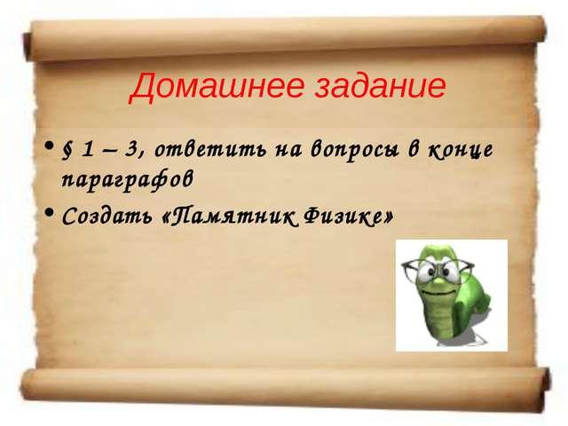 Домашнее задание § 1 – 3, ответить на вопросы в конце параграфов Создать «Пам...