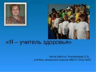 Автор работы: Иноземцева О.В., учитель начальных классов МБОУ СОШ №52 «Я – уч