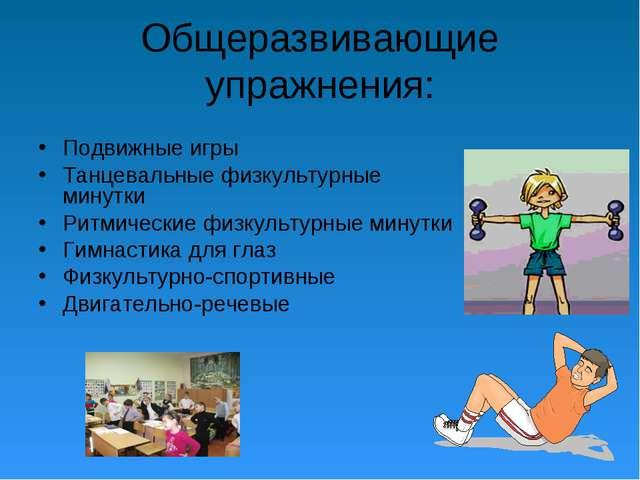 Общеразвивающие упражнения: Подвижные игры Танцевальные физкультурные минутки...
