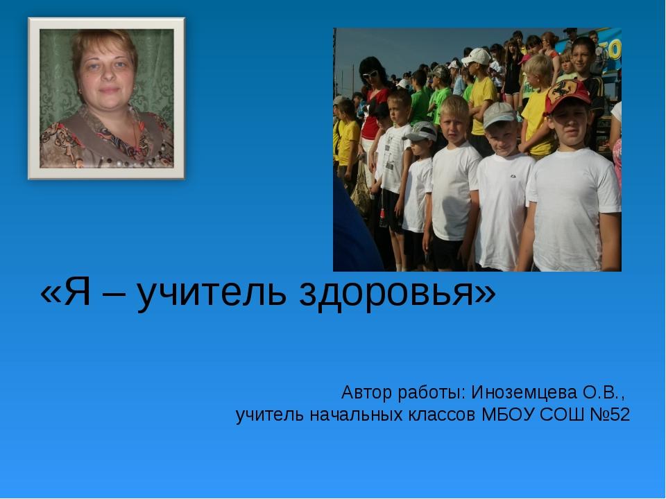 Автор работы: Иноземцева О.В., учитель начальных классов МБОУ СОШ №52 «Я – уч...