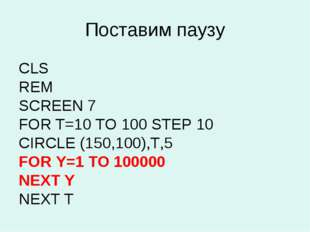 Поставим паузу CLS REM SCREEN 7 FOR Т=10 TO 100 STEP 10 CIRCLE (150,100),Т,5