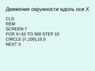 Движение окружности вдоль оси Х CLS REM SCREEN 7 FOR X=10 TO 300 STEP 10 CIRC