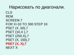 Нарисовать по диагонали. CLS REM SCREEN 7 FOR X=10 TO 300 STEP 10 PSET (X ,50