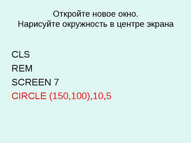 Откройте новое окно. Нарисуйте окружность в центре экрана CLS REM SCREEN 7 CI...