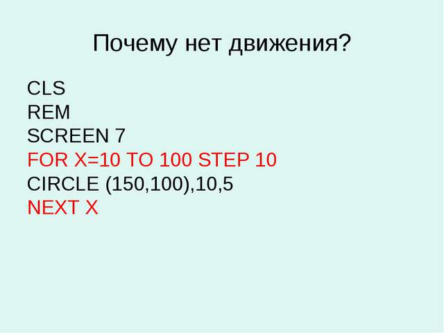 Почему нет движения? CLS REM SCREEN 7 FOR X=10 TO 100 STEP 10 CIRCLE (150,100...