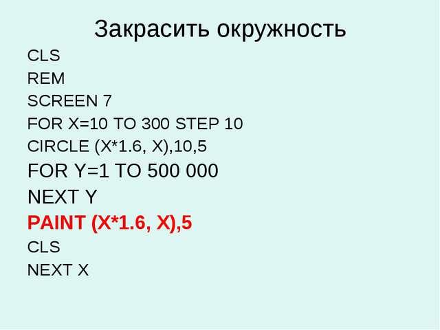 Закрасить окружность CLS REM SCREEN 7 FOR X=10 TO 300 STEP 10 CIRCLE (X*1.6,...