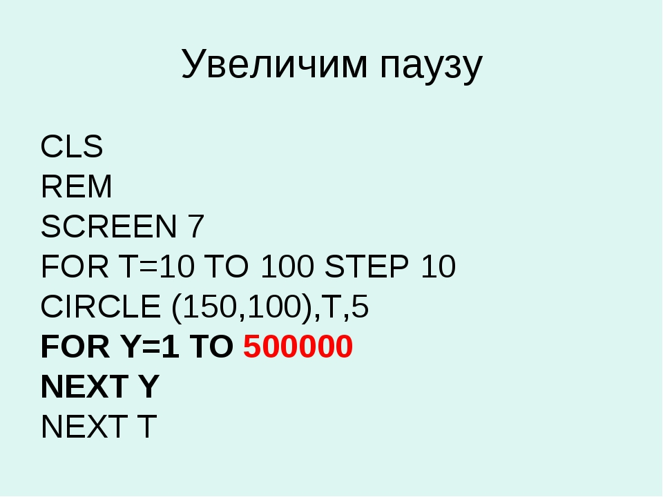 Увеличим паузу CLS REM SCREEN 7 FOR Т=10 TO 100 STEP 10 CIRCLE (150,100),Т,5...