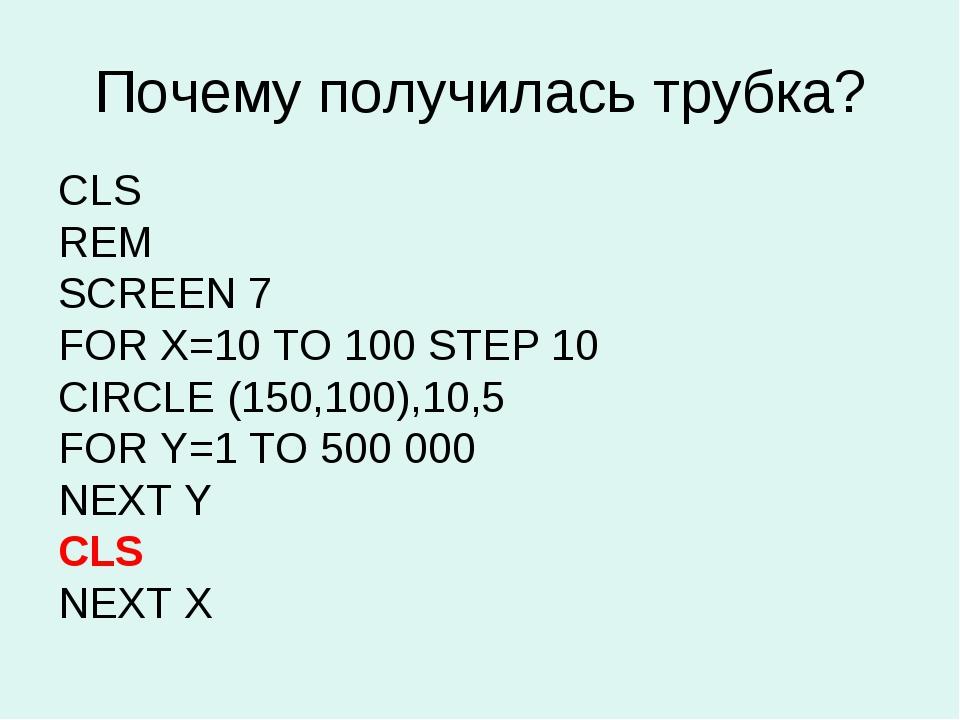 Почему получилась трубка? CLS REM SCREEN 7 FOR X=10 TO 100 STEP 10 CIRCLE (15...
