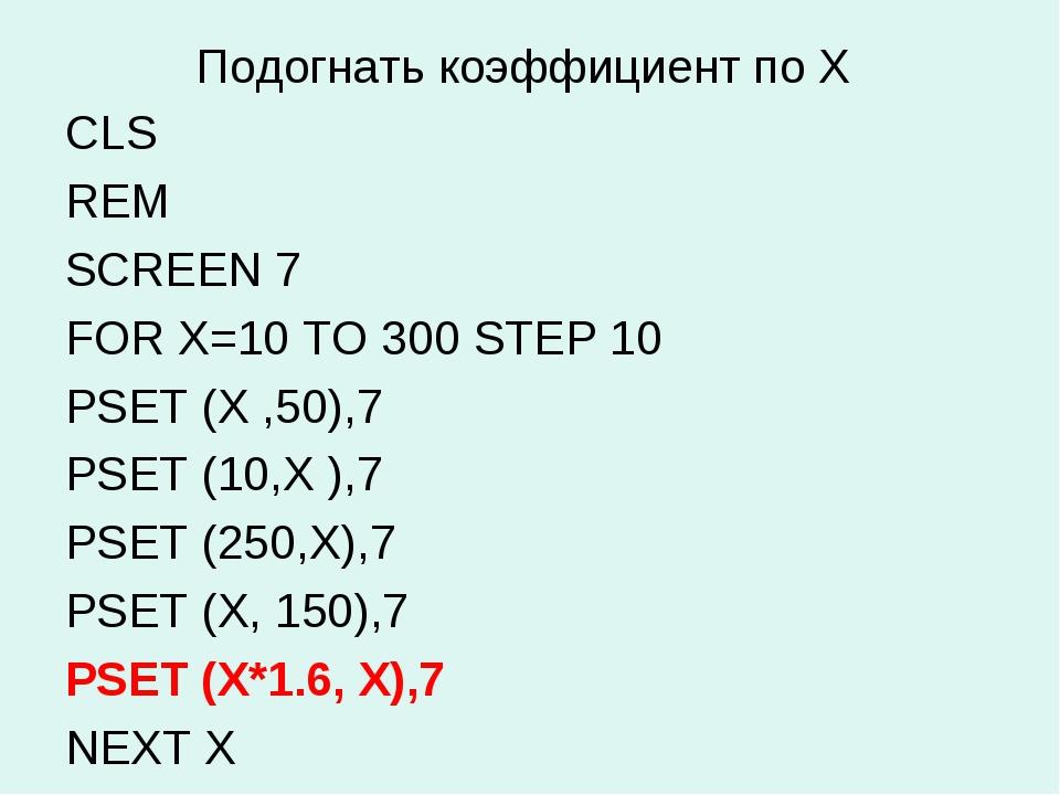 Подогнать коэффициент по Х CLS REM SCREEN 7 FOR X=10 TO 300 STEP 10 PSET (X ,...
