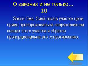 Закон Ома. Сила тока в участке цепи прямо пропорциональна напряжению на конца