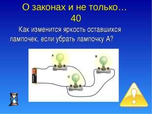 Как изменится яркость оставшихся лампочек, если убрать лампочку А? О законах