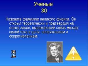 Ученые 30 Назовите фамилию великого физика. Он открыл теоретически и подтверд