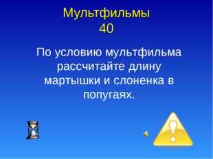Мультфильмы 40 По условию мультфильма рассчитайте длину мартышки и слоненка в