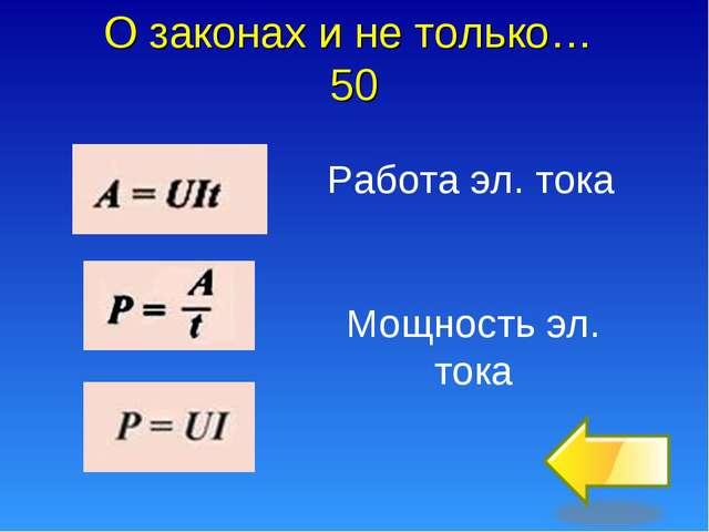 О законах и не только… 50 Работа эл. тока Мощность эл. тока