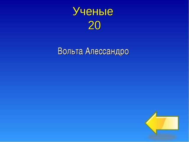 Ученые 20 Вольта Алессандро