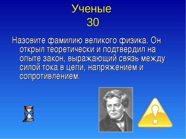 Ученые 30 Назовите фамилию великого физика. Он открыл теоретически и подтверд...