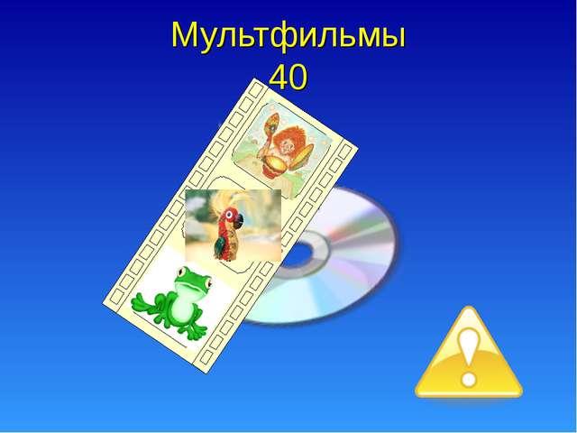 Мультфильмы 40