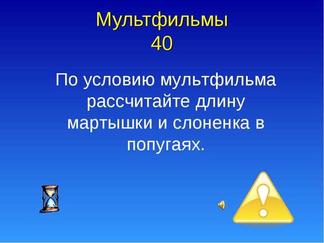 Мультфильмы 40 По условию мультфильма рассчитайте длину мартышки и слоненка в...