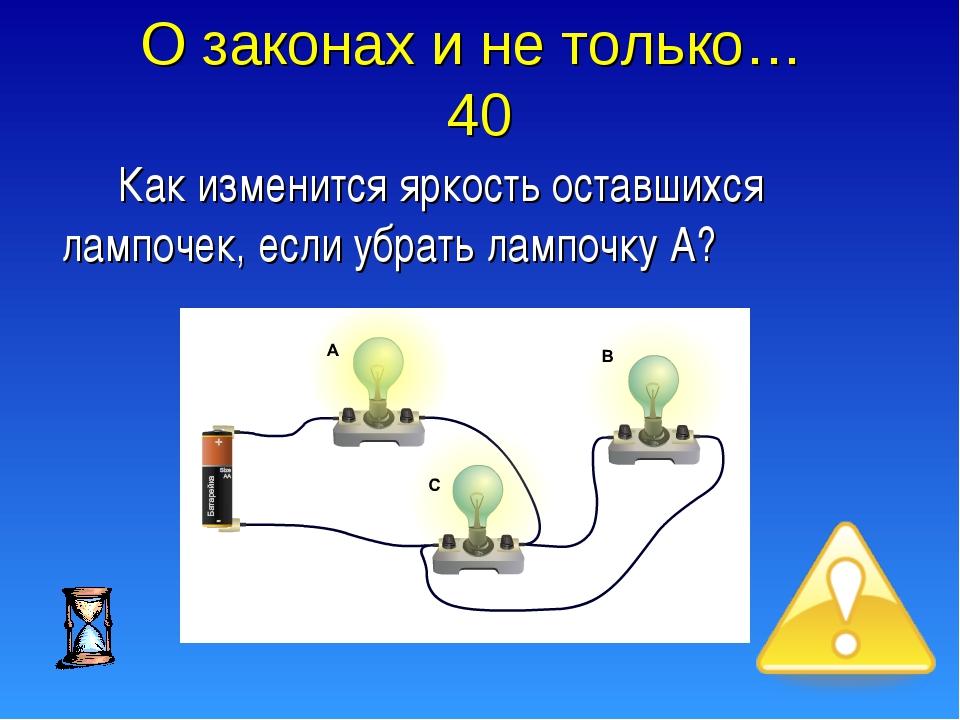 Как изменится яркость оставшихся лампочек, если убрать лампочку А? О законах...