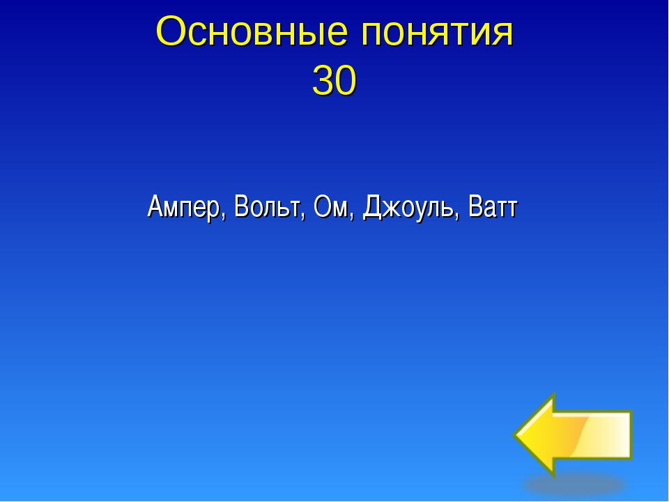 Ампер, Вольт, Ом, Джоуль, Ватт Основные понятия 30