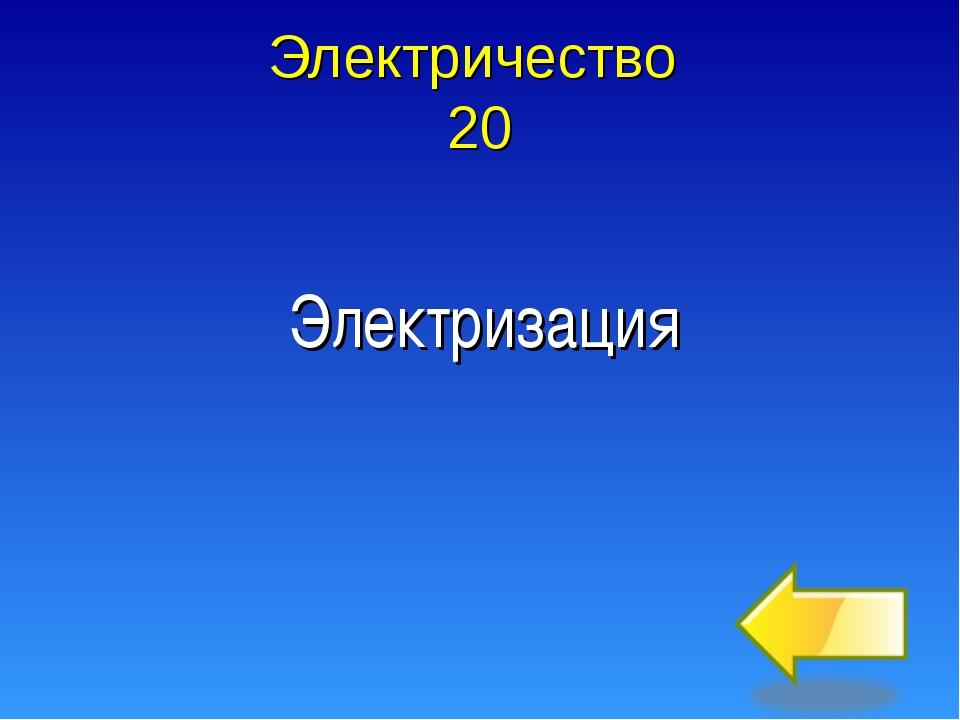 Электричество 20 Электризация