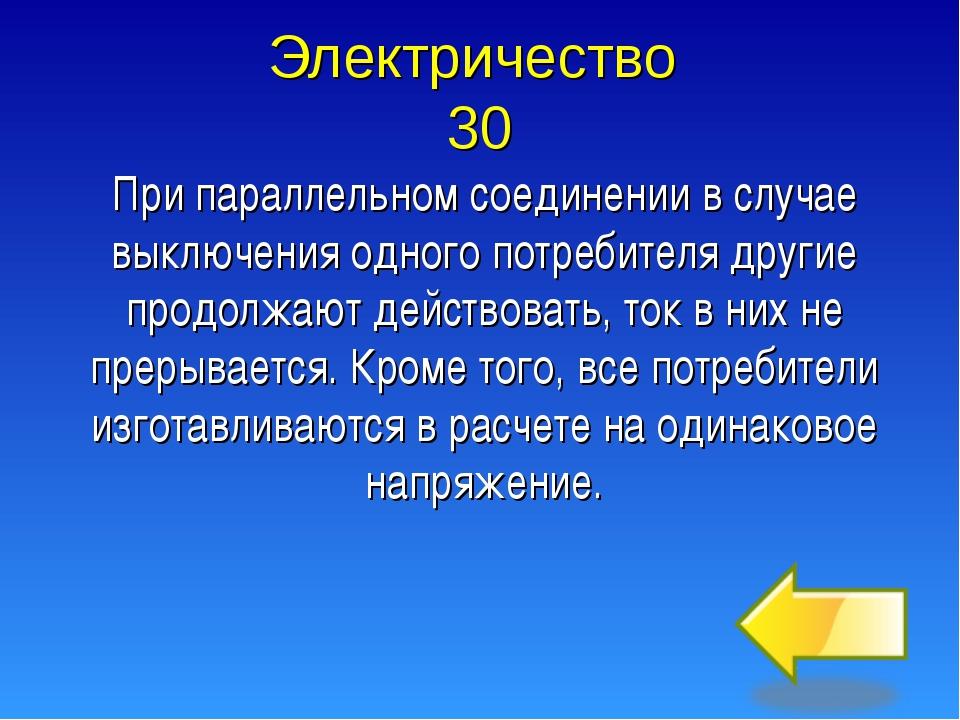 Электричество 30 При параллельном соединении в случае выключения одного потре...