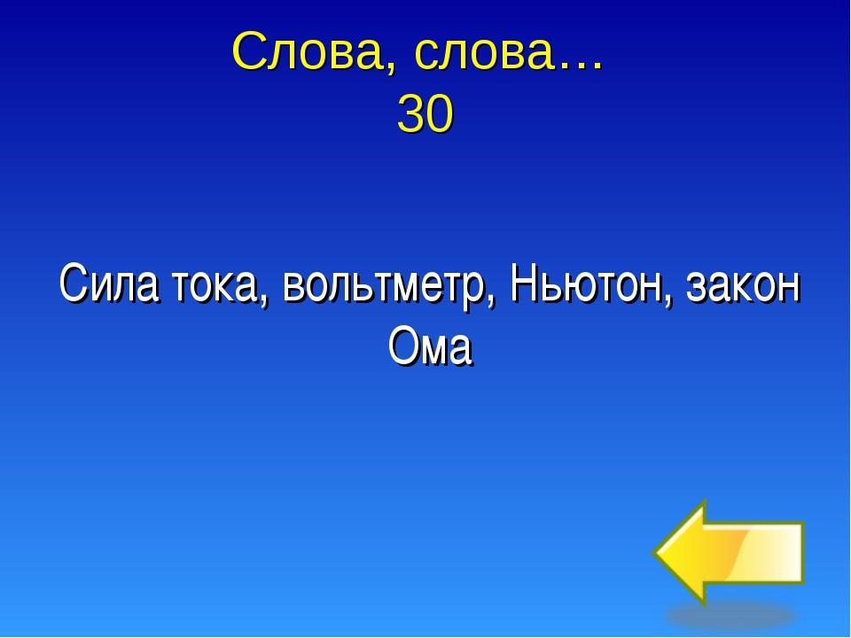Слова, слова… 30 Сила тока, вольтметр, Ньютон, закон Ома