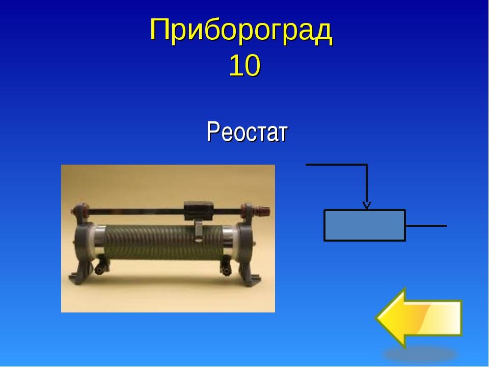Прибороград 10 Реостат