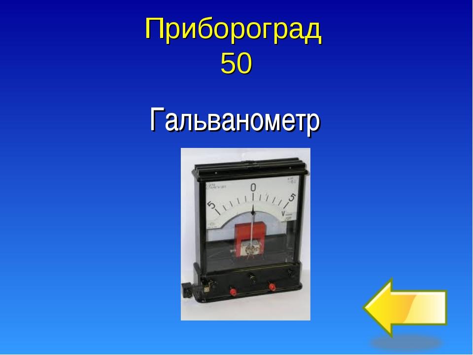 Прибороград 50 Гальванометр
