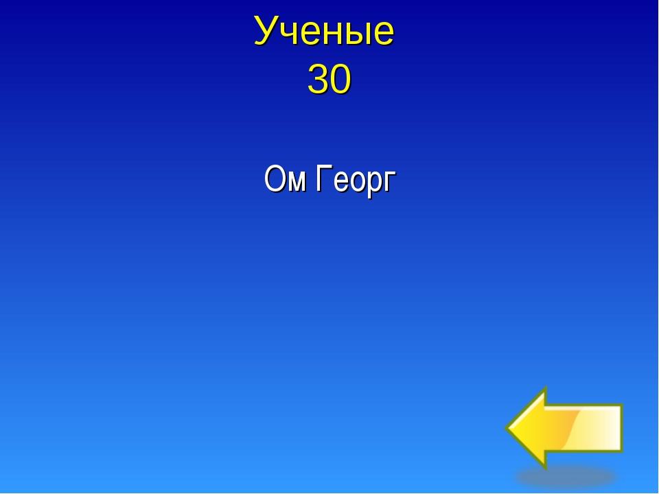 Ученые 30 Ом Георг