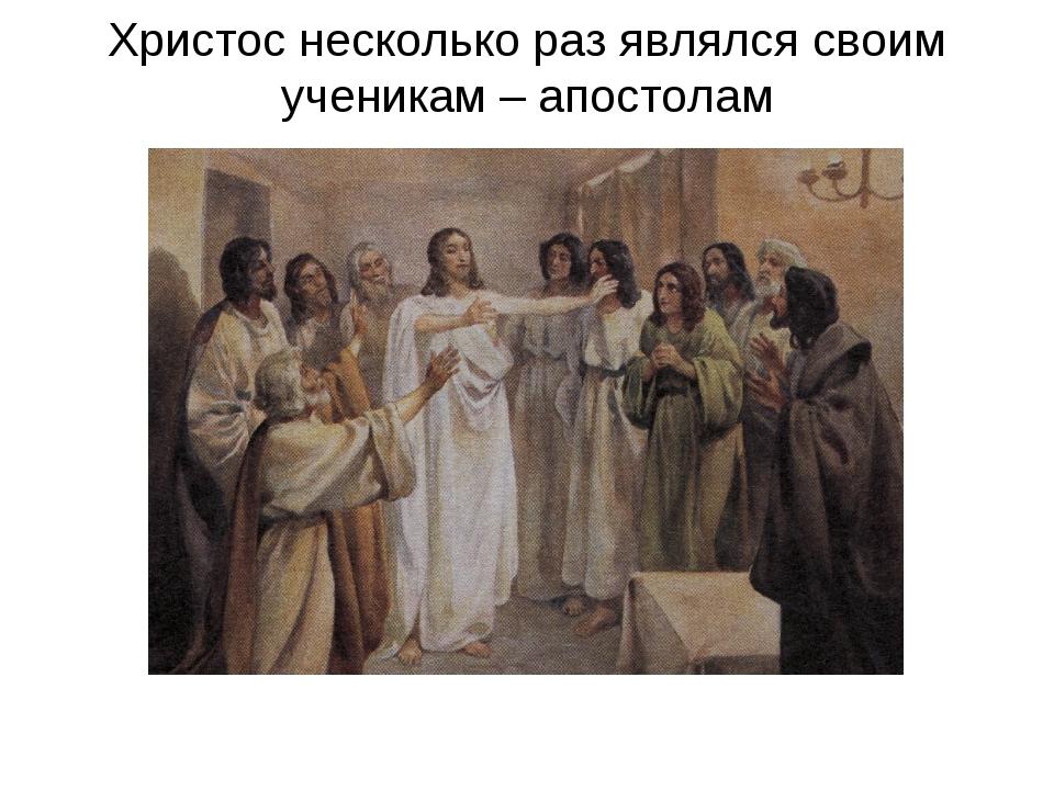 Христос несколько раз являлся своим ученикам – апостолам