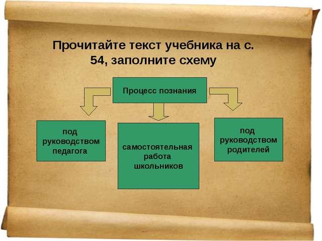 Прочитайте текст учебника на с. 54, заполните схему Процесс познания под руко...