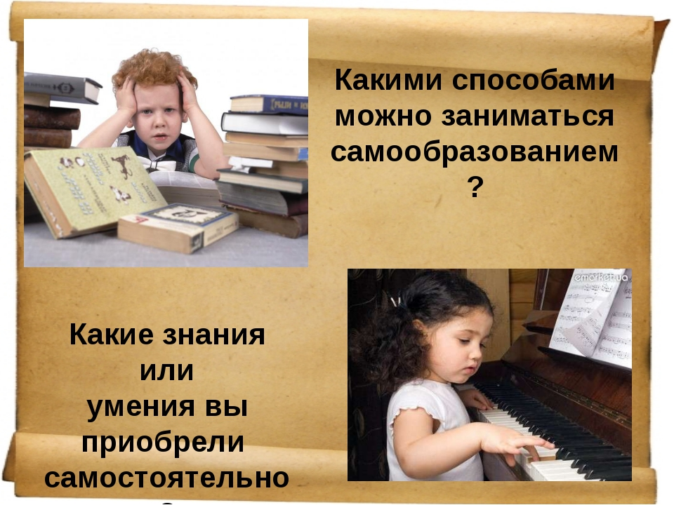 Какими способами можно заниматься самообразованием? Какие знания или умения в...