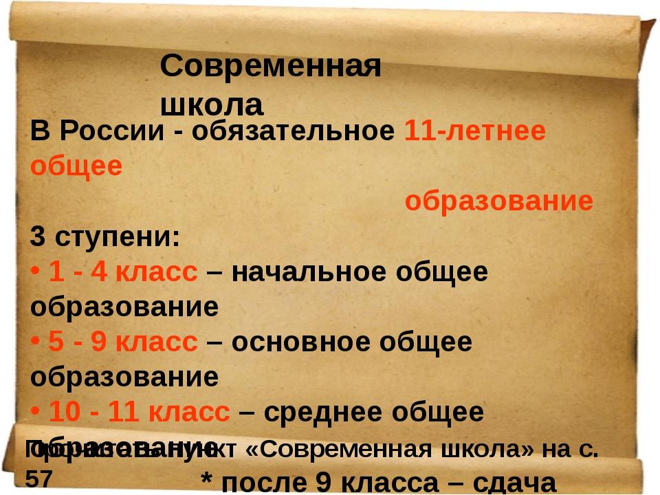 Современная школа В России - обязательное 11-летнее общее образование 3 ступе...