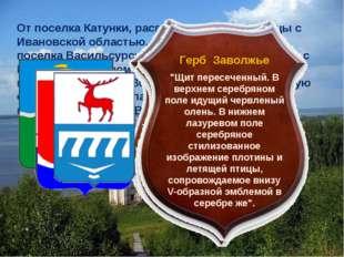 От поселка Катунки, расположенного у границы с Ивановской областью, до другог