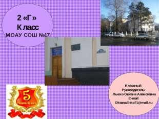 2 «Г» Класс МОАУ СОШ №17 Классный Руководитель: Лыско Оксана Алексеевна E-mai
